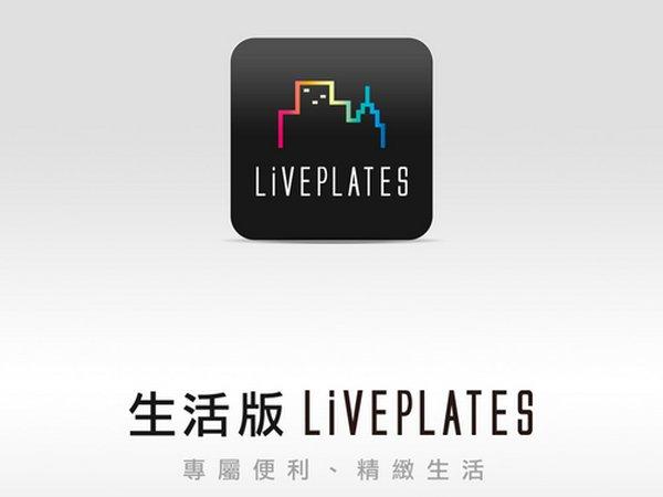 社區生活雲端化,LiVEPLATES 社區服務行動平台試用分享