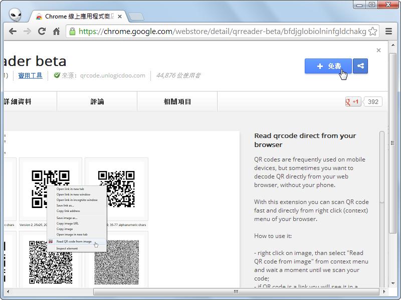 沒有智慧型手機,用瀏覽器照樣解讀 QR Code