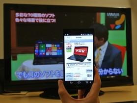 富士通新技術:智慧手機對準電視螢幕,拍照即可購物