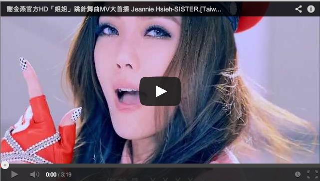 YouTube 2013 熱門影片排行榜,謝金燕《姐姐》、「麥克瘋」、《入陣曲》打頭陣