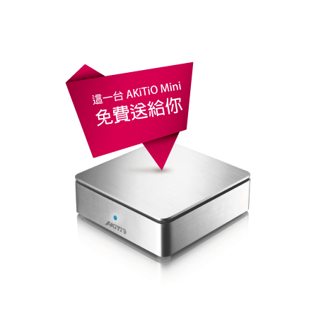 【得獎公佈】價值萬元迷你私有雲 MyCloud Mini 免費大方送