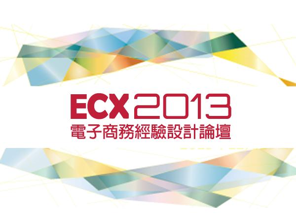 拼命勸敗不如搞懂需求:ECX 2013 電子商務經驗設計論壇報導