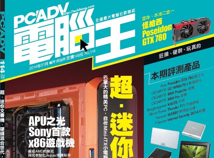PCADV 114期、1月1日出刊:超.迷你文書機