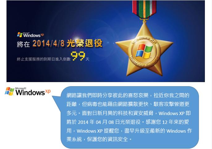 Windows XP 退役倒數破百日