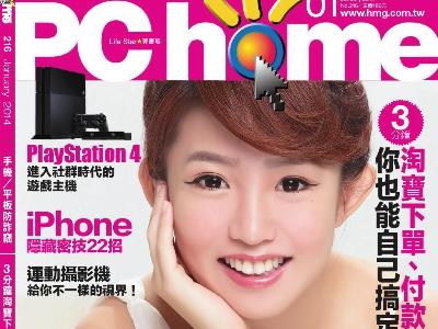 PC home 216期:1月1日出刊、手機/平板/電腦  6大全方位安全套餐