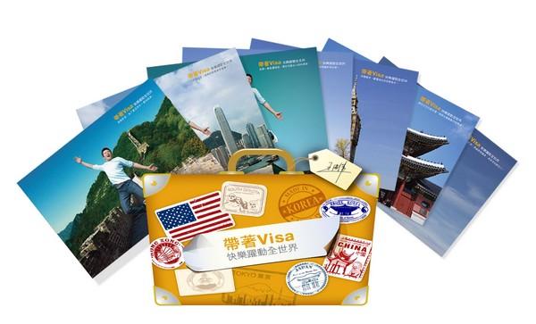 帶著Visa 快樂躍動全世界 瞬間躍入世界各大知名景點、獲得獨一無二的異國明信片!