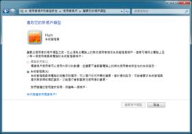 一鍵修復 Windows 7 安全模式登入權限 bug