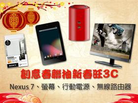 【得獎公佈】D-Link DIR-850L 限量無線路由器。創意春聯抽3C:Nexus 7 平板、行動電源、電腦螢幕、無線路由器大獎送給你