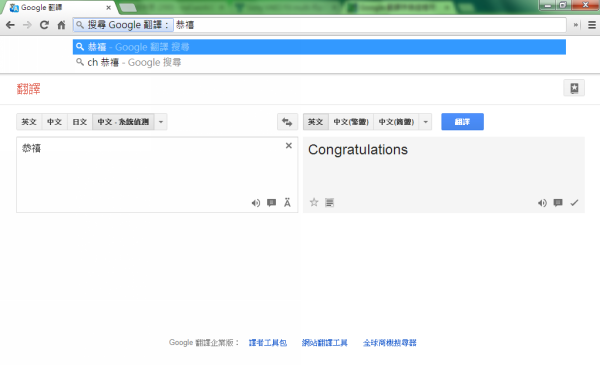 快啟 Google 翻譯,網址列隨時查詢單字
