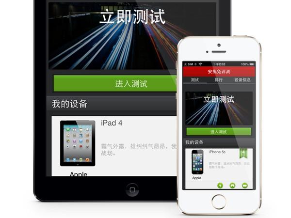 跑分狂又有新目標,安兔兔即將發行 iOS 版 AnTuTu 軟體