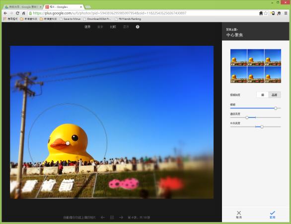 Google+ 神奇修圖技巧,自動完成線上修圖、特效