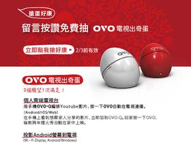【得獎公佈】體驗網路影片大螢幕的奇幻魅力,OVO電視出奇蛋免費送