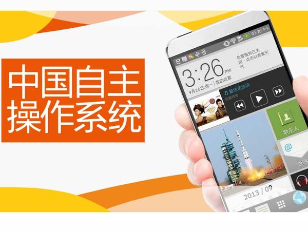 中國自主開發 COS 智慧型手機系統,介面神似 HTC BlinkFeed