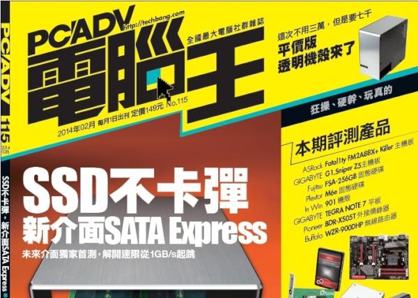PCADV 115期、2月1日出刊:SSD不卡彈,新介面SATA Express