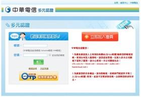 查詢中華電信 3G 上網流量及歷史紀錄