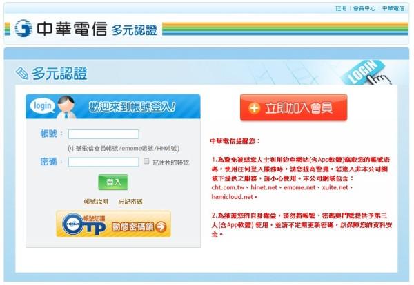 查詢中華電信 3G 上網流量及歷史紀錄 | T客邦