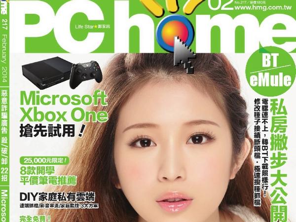PC home 217期:2月1日出刊、解開束縛,當個超級下載王!