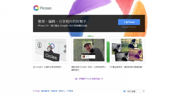 用 Google+ 備份電腦及相機相片,自動上傳至雲端超方便