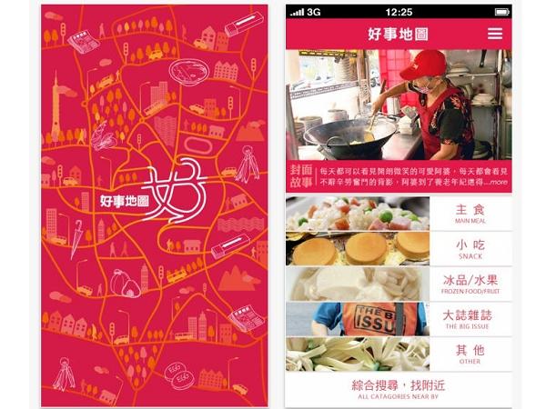 做好事、過好年,「好事地圖」讓臺灣更美好