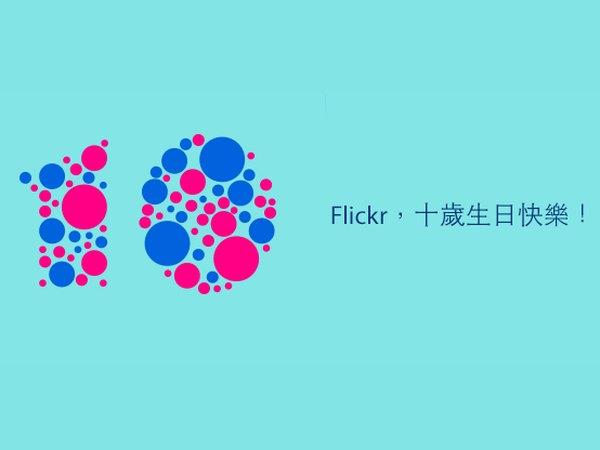Flickr 生日快樂,十週年紀念影片曝光