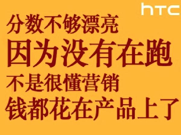 HTC 證實「Desire 8」渴望8的存在,可能以自拍為主打