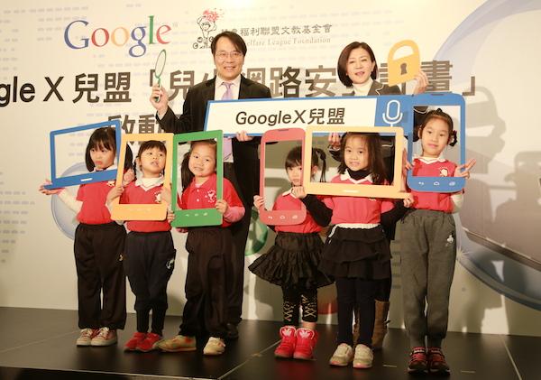 父母看過來!Google X 兒盟 「兒少網路安全計畫」啟動,教導安全網路使用環境