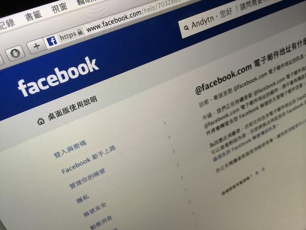 Facebook 將關閉 facebook.com 電子郵件服務