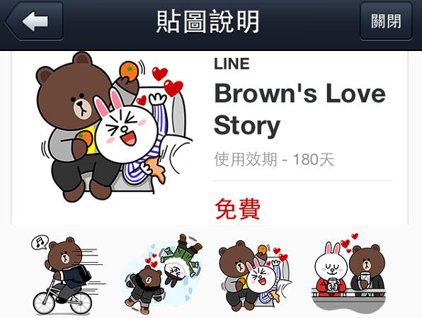 哇!VPN 好好連,跨國免費下載「來自星星的你」之 LINE 熊大版