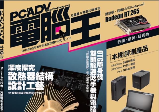 PCADV 116 期、3 月 1 日出刊:NVIDIA Maxwell 先行者 GTX 750 Ti
