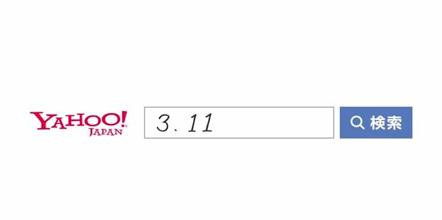 日本 311 大地震三週年,只要在 Yahoo! Japan 搜尋一次「3.11」Yahoo 就捐10 日圓協助賑災