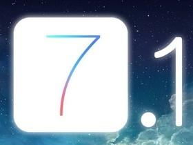 iOS 7.1 正式版發佈,新功能重點全面看