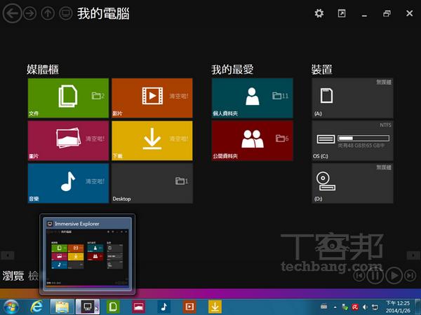 喜歡 Windows 8 的開始畫面嗎?Windows 7 也能輕鬆改造