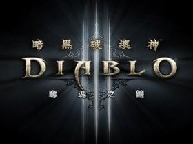 《暗黑破壞神III》將配合資料片推出台灣專屬伺服器