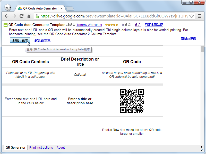 Google雲端硬碟的隱藏版密技,線上製作 QR Code
