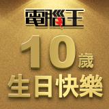 【得獎名單公佈】電腦王十週年活動得獎名單公佈囉!