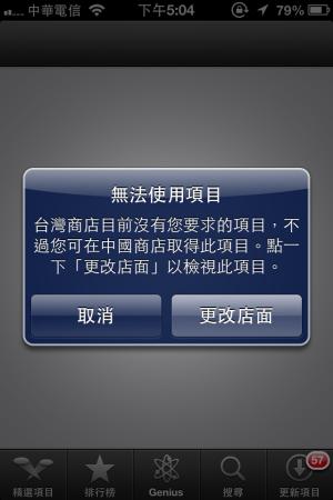 有人 iPhone 的 App Store 帳號跑掉不會改回臺灣嗎?簡單幾步驟就好了