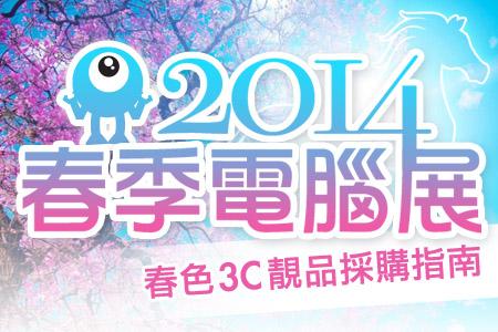 2014春季電腦展 春色3C靚品採購指南!