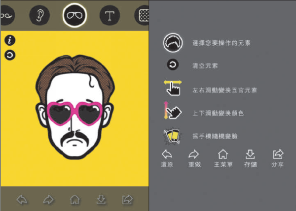 iMadeFace for Android,自製可愛漫畫風大頭貼