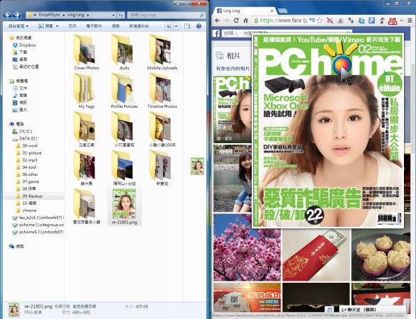 臉書照片同步,Drop N Sync 雙向同步臉書與電腦照片 | T客邦