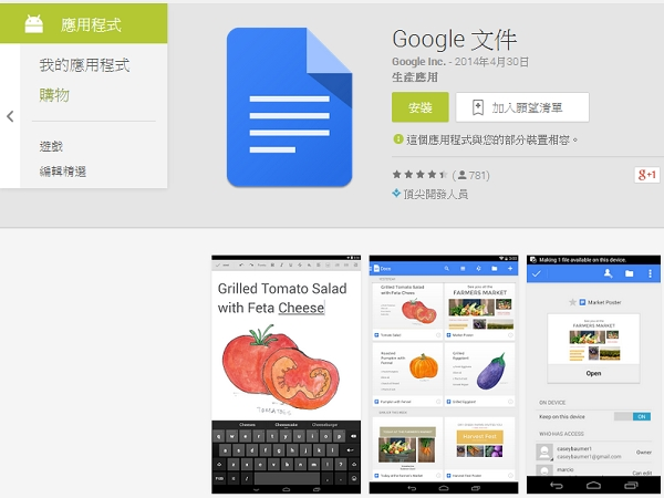 Google 推出 Docs、Sheets 獨立辦公軟體APP,iOS  及 Android 版同時上線