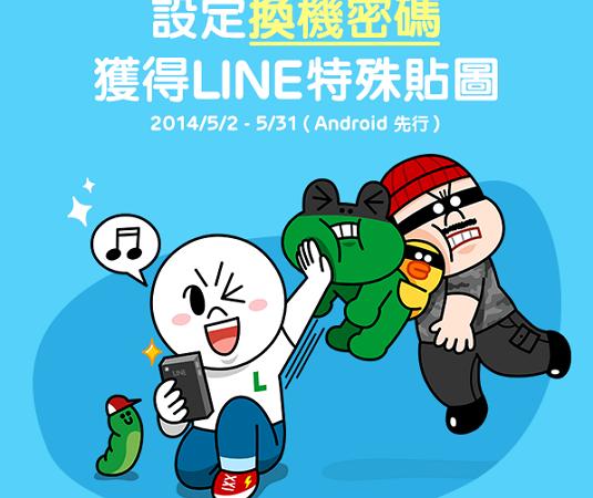 Line 4.3.0版更新,終於可以關閉未安裝Line遊戲的邀請通知了!