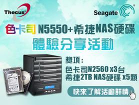 【得獎名單公佈】色卡司 N5550 + 希捷 NAS HDD 硬碟開箱體驗限額招募中!