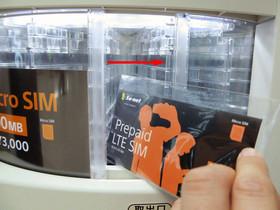 日本漫遊新選擇,So-net推3G、LTE數據預付卡Prepaid LTE SIM,販賣機就能買