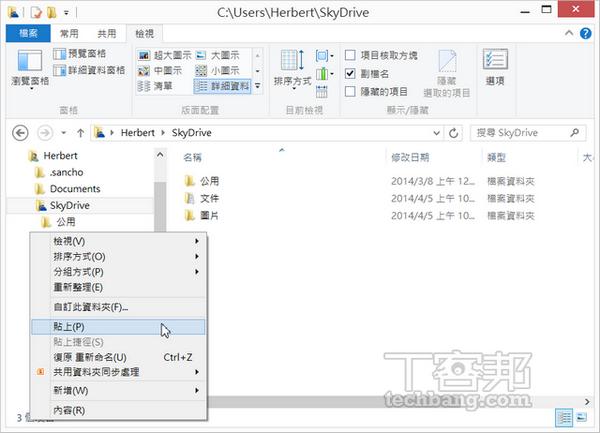 資料在雲端!把OneDrive設成預設存檔位置,將來換電腦資料不用再搬家