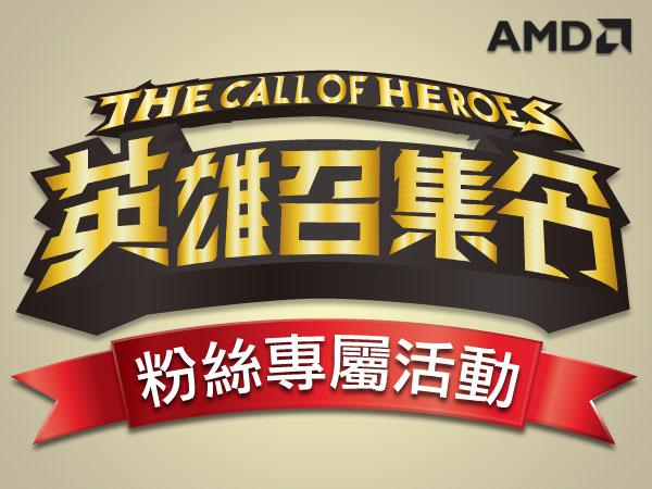 【得獎名單公佈】AMD-THE CALL OF HEROES 英雄召集令-粉絲專屬活動