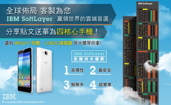 即刻分享雲端首選「IBM SoftLayer贏家宣言」,華為榮耀3C手機、萬元好禮等你來拿!