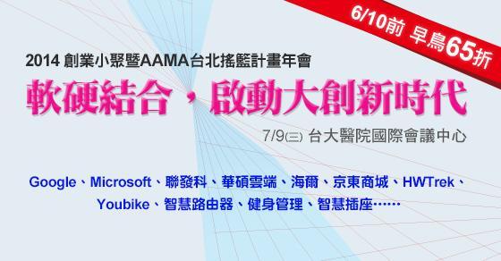 2014創業小聚暨AAMA台北搖籃計畫年會,6/10前報名享早鳥票65折優惠