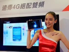 遠傳宣布 4G LTE 今日開台,七都涵蓋率達 75%,最低費率 199 元起