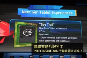 【PO文大獎公佈!】體驗會招募:INTEL INSIDE X86 行動裝置大未來!