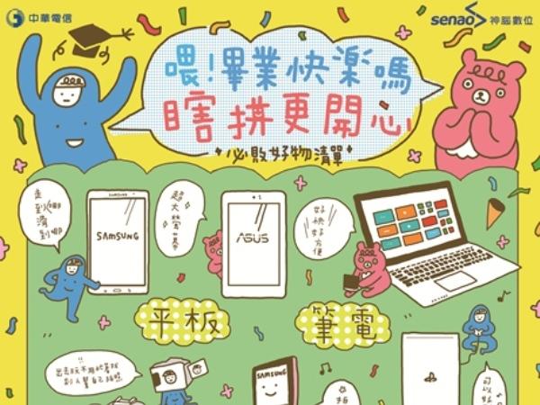 同學們 ! 快樂畢業季、開心來瞎拼!買數位來神腦,筆電、平板超省購機 !